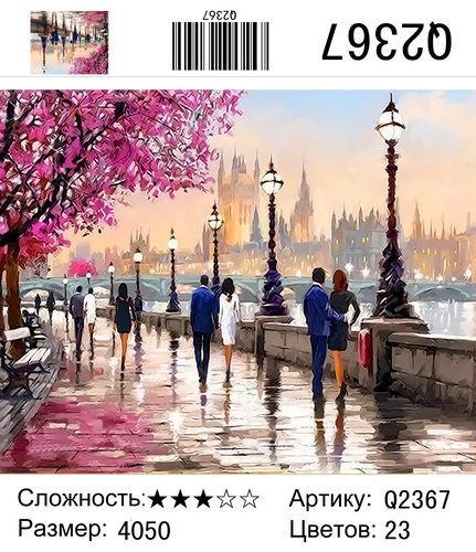 """РН Q2367 """"Люди, набережная, розовое дерево"""", 40х50 см (фото, вид 2)"""