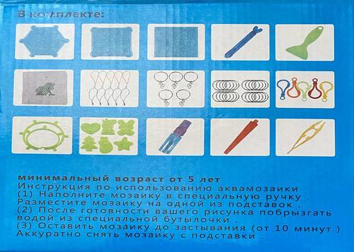 Аквамозаика, 24 цвета. (фото, вид 7)