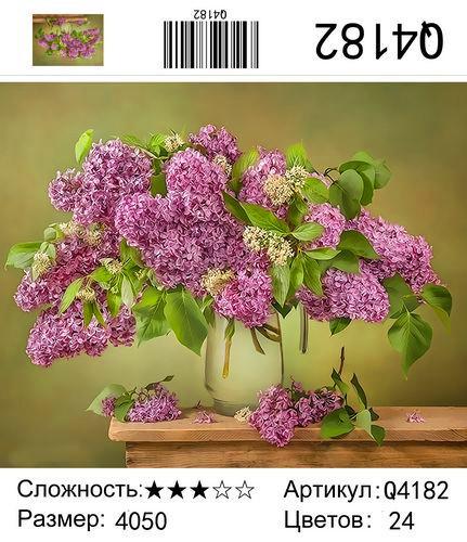 """РН Q4182 """"Сирень"""", 40х50 см"""