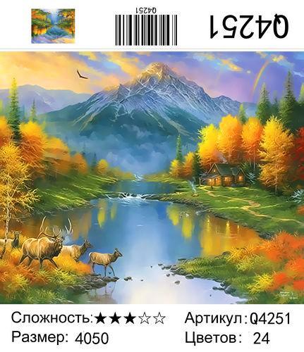 "РН Q4251 ""Олени на горном озере"" , 40х50 см"