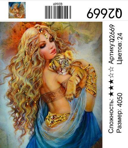 "РН Q2669 ""Девушка с тигренком"", 40х50 см"