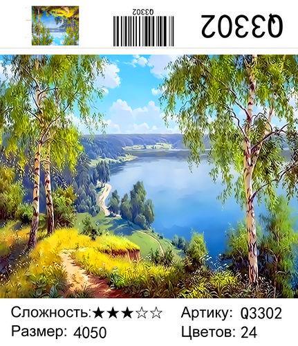 "РН Q3302 ""Озеро, березы"", 40х50 см"