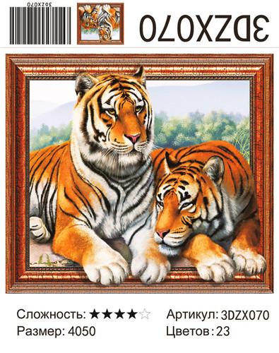 "АМ3D ZX070 ""Пара тигров"", 40х50"