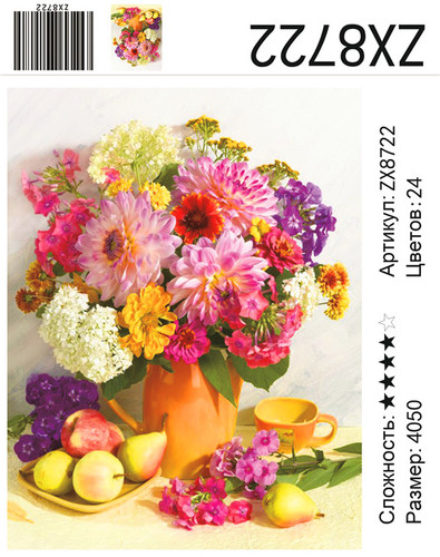 """АМ45 ZX8722 """"Цветы"""", 40х50 см"""