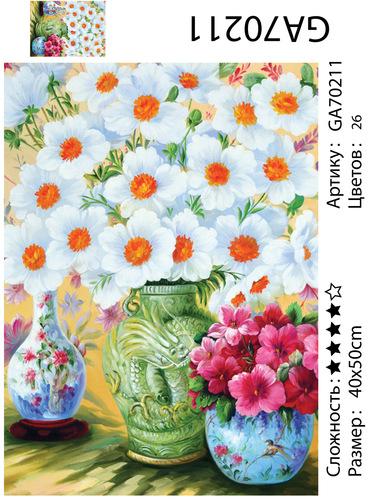"АМ45 GA70211 ""Белые цветы"", 40х50 см"