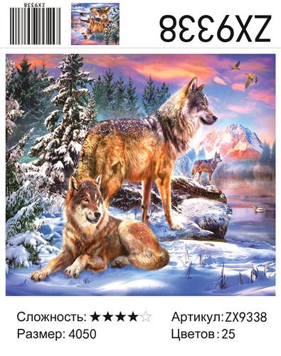 """АМ45 ZX9338 """"Волчья пара зимой"""", 40х50 см"""