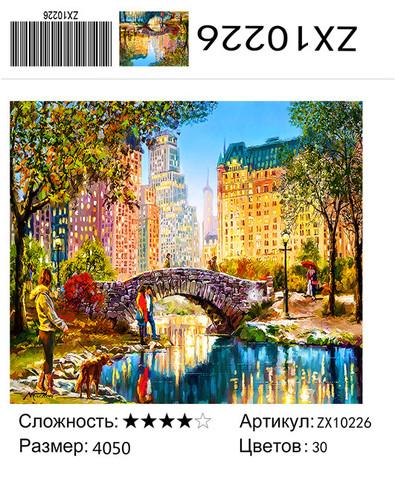 """АМ45 ZХ10226 """"Мост в парке"""", 40х50 см"""