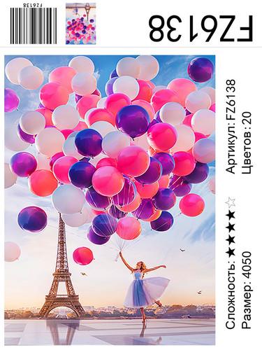 """АКВ45 FZ6138 """"Девушка с шарами на фоне Эйфеля"""", 40х50 см"""