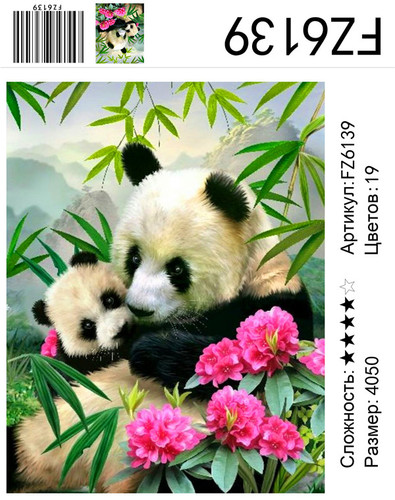 "АКВ45 FZ6139 ""Панда-мама с малышом"", 40х50 см"