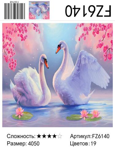 """АКВ45 FZ6140 """"Пара лебедей на розовом фоне"""", 40х50 см"""
