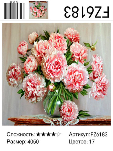 """АКВ45 FZ6183 """"Розовые пионы в прозрачной вазе"""", 40х50 см"""
