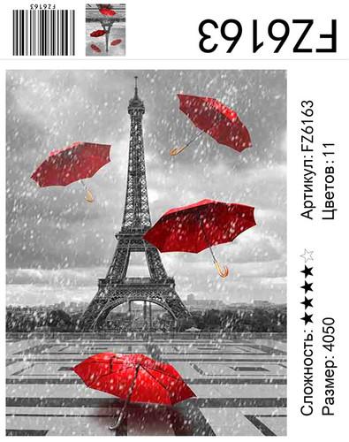 "АКВ45 FZ6163 ""Красные зонты на фоне Эйфеля"", 40х50 см"