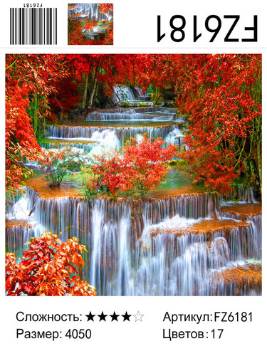 """АКВ45 FZ6181 """"Осенний водопад"""", 40х50 см"""