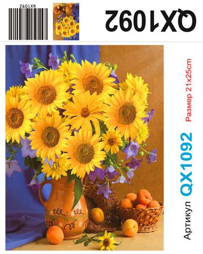 АЧ QX1092, 21х25 см