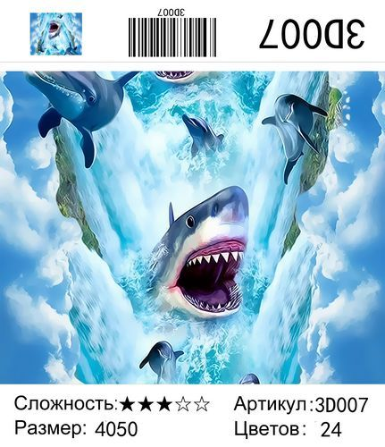 РН 3D007, 40х50 см