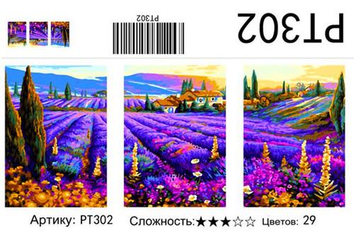 РТ 302, 3х(40х50 см)