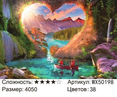 АБП45 WX50198, 40х50 см