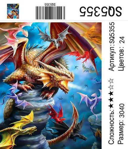 РЗ SQ5355, 30х40 см