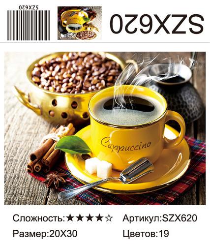 AM23 SZX620, 20х30 см