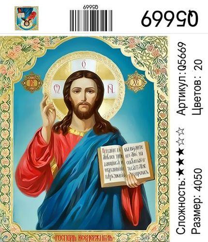 РН Q5669, 40х50 см
