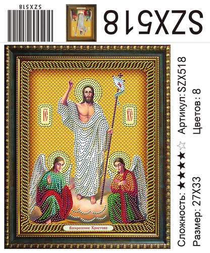 AM23 SZX518, 20х30 см