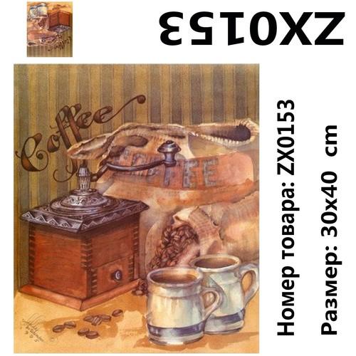 """АМ34 ZX0153 """"Кофемолка и две кружки"""", 30х40 см"""