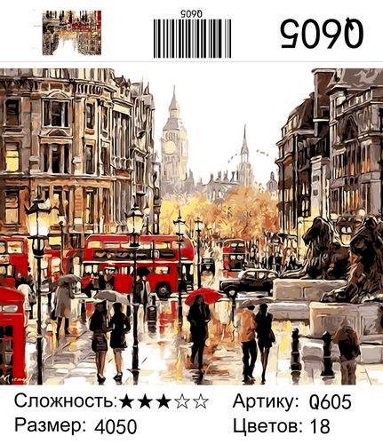 """РН Q605 """"Люди в черном в Лондоне"""", 40х50 см"""