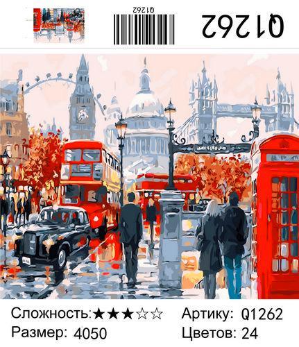 """РН Q1262 """"Лондон"""", 40х50 см"""
