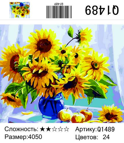"РН Q1489 ""Подсолнухи в синей вазе"", 40х50 см"