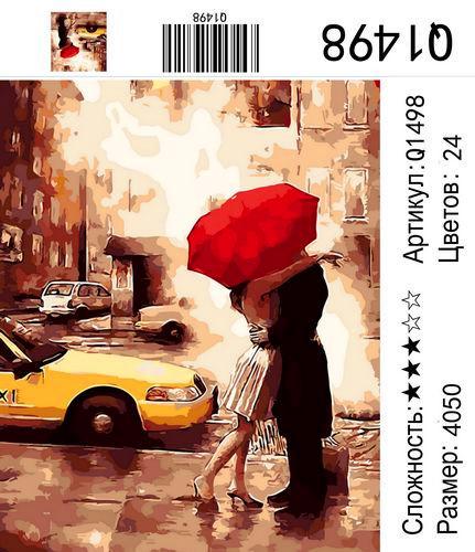 """РН Q1498 """"Встреча у желтого такси"""", 40х50 см"""