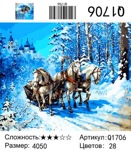 """РН Q1706 """"Тройка на снегу"""", 40х50 см"""
