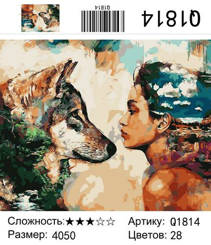 "РН Q1814 ""Девушка смотрит на волка"", 40х50 см"
