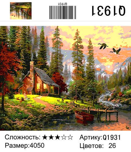 """РН Q1931 """"Лес, домик, лодка"""", 40х50 см"""