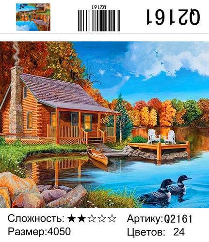 """РН Q2161 """"Домик, пруд, утки"""", 40х50 см"""