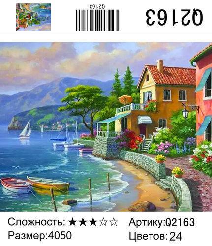 """РН Q2163 """"Городское побережье"""", 40х50 см"""