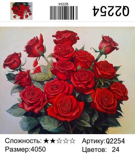 """РН Q2254 """"Красные розы"""", 40х50 см"""