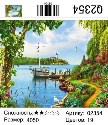 "РН Q2354 ""Тропинка к баркасу"", 40х50 см"