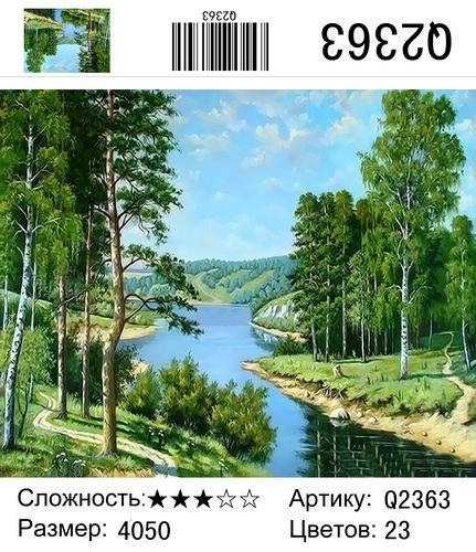 "РН Q2363 ""Тихая таежная река"", 40х50 см"