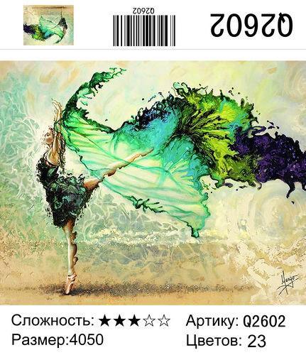 """РН Q2602 """"Девушка с зеленой развевайкой"""", 40х50 см"""