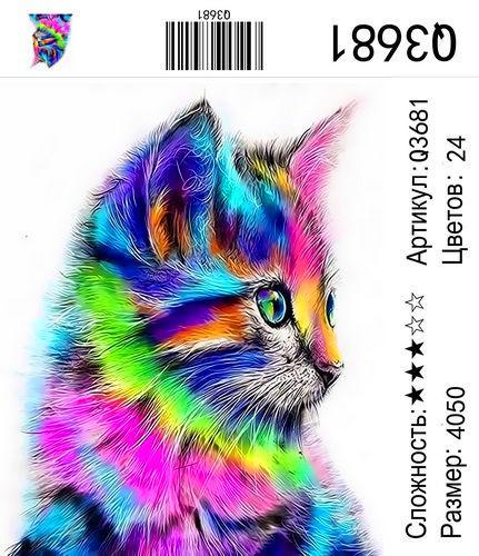 """РН Q3681 """"Радужный котенок"""", 40х50 см"""