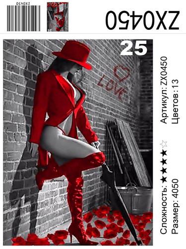 """АМ45 ZX0450 """"Девушка в красном у стены"""", 40х50 см"""