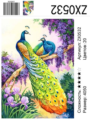 """АМ45 0532 """"Два павлина"""", 40х50 см"""