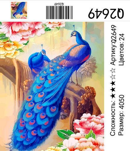"""РН Q2649 """"Синие павлины"""", 40х50 см"""