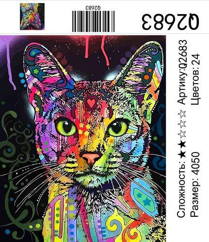 """РН Q2683 """"Цветной кот"""", 40х50 см"""