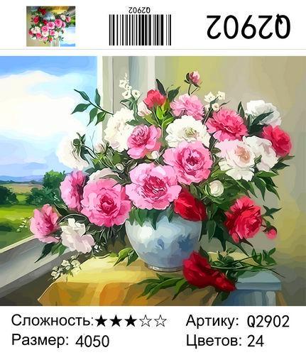 "РН Q2902 ""Бело-розовый букет у окна"", 40х50 см"