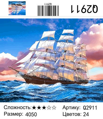 "РН Q2911 ""Парусник"", 40х50 см"