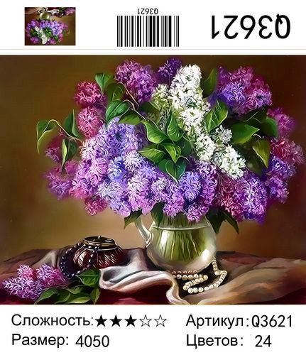 """РН Q3621 """"Сирень и бусы"""", 40х50 см"""