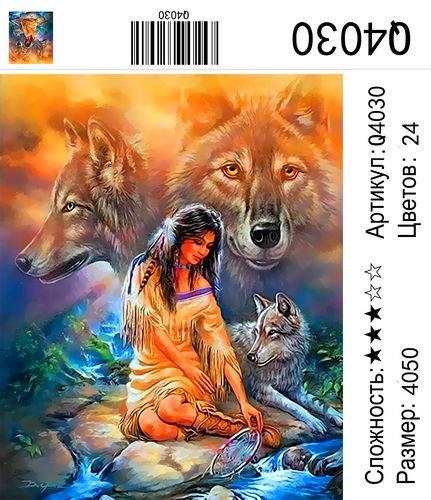 """РН Q4030 """"Девушка и три волка"""", 40х50 см"""