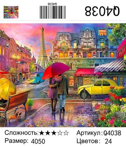 """РН Q4038 """"Пара под зонтом в Париже"""", 40х50 см"""