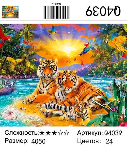 """РН Q4039 """"Тигриная семья на рассвете"""", 40х50 см"""